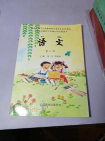 九年义务教育六年制小学试用课本  语文 第二册【9-95品  未翻阅  干净】