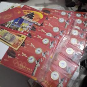 2002年奥运贺岁纪念卡!卡和信封纪念币是一套!共20套!55元