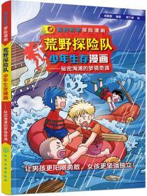 我的科学探险漫画--荒野探险队少年生存漫画.秘密海滩的梦境奇遇
