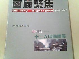 画廊聚焦〔2009、1。总第八期〕十二人中国画展