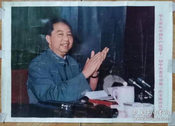 BYG08文革宣传画:华主席在中国共产党第十一届中央委员会第一次全体全议上