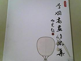 李妮书画作品集