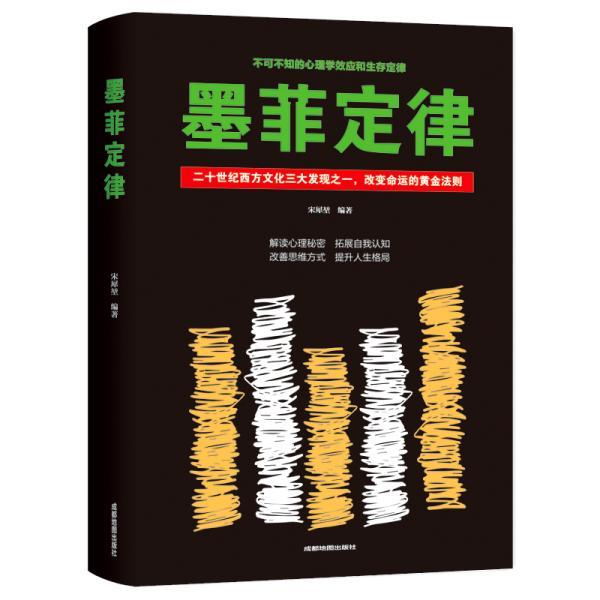墨菲定律:二十世纪西方文化三大发现之一,改变命运的黄金法则