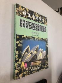 中国音乐学院校外音乐考级全国通用教材 美声唱法