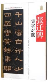 张迁碑集字对联/中国历代名碑名帖集字系列丛书