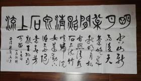 西泠印社鲍复兴精品四尺整张篆书行书作品——明月松间照,清泉石上流