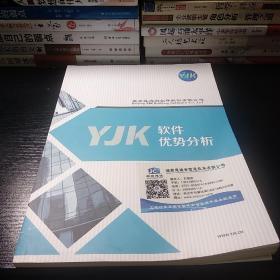 YJK软件优势分析
