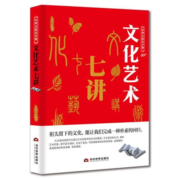 中华文化公开课:文化艺术七讲