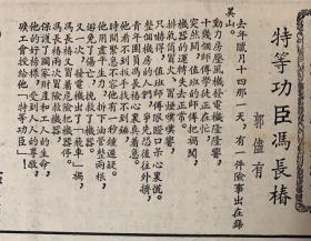 江西日报 1954年4月18日 1*特等功臣冯长椿2*(革命烈士纪念堂工程基本完成)138元