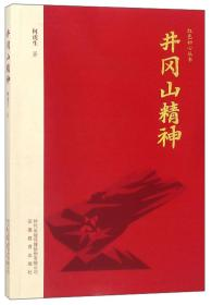 红色初心丛书:井冈山精神