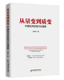 从量变到质变  中国经济的现代化理路 中国经济出版社