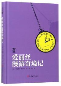 I8:读经典精装-爱丽丝漫游奇境记