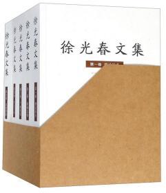 9787505146938-so-徐光春文集全5册