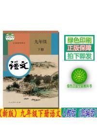 九年级下册语文2019版人教版课本人民教育出版社