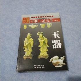 中国玉器全集