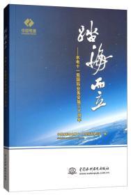 踏海而立:水电十一局国际业务实施三十周年