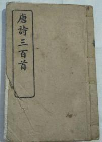 民国线装本《唐诗三百首》(一册全)