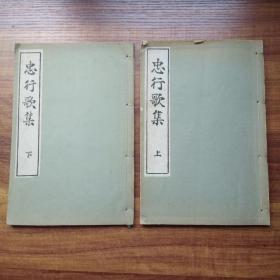 孔网唯一     和刻本  《忠行歌集 》上下两册全     大正2年(1913年)