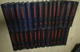马克思恩格斯全集 黑皮红字12457 20  27 28 29 31 33 34 37 38 共计14卷