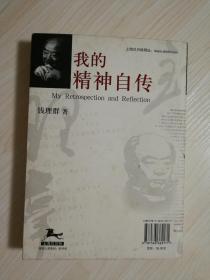 钱谷融教授藏书:《我的精神自传》签名本,名家赠名家,一版一印