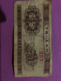 1953年一分人民币