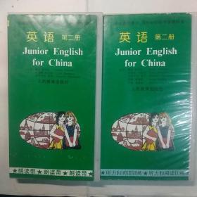 磁带:九年义务教育三、四年制初级中学教科书-英语(第二册)朗读带+阅读训练听力训练