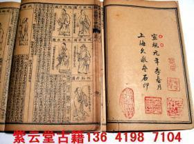 清;医宗金监外科(1-16全套)#4871
