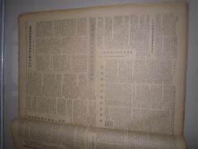 人民日报1979年7月 12  日,品相如图,看好再拍。