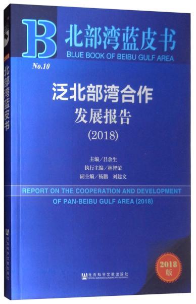 北部湾蓝皮书:泛北部湾合作发展报告(2018)