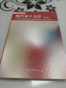 现代量子力学 第2版 原版