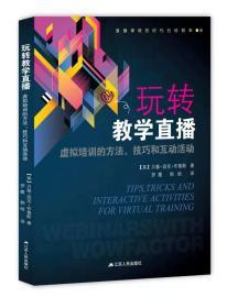 玩转教学直播:虚拟培训的方法、技巧和互动活动