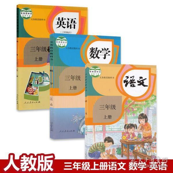 义务教育课程标准实验教科书.语文.三年级.上册