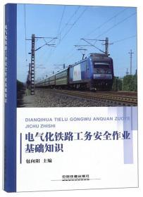 电气化铁路工务安全作业基础知识