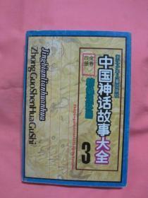 中国神话故事大全精偏连环画 3