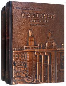 南京长江大桥档案(项目筹备套装上下册)