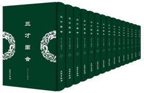 三才图会(套装共20册)