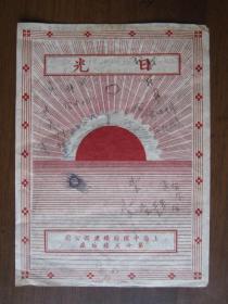 早期上海中国纺织建设公司第十五棉纺厂日光牌商标