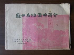 1956年苏州名胜园林简介(苏州市人民委员会园林管理处编印)