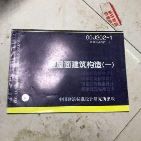 中国建筑标准设计研究院  坡屋面建筑构造