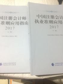 中国注册会计师执业准则应用指南2017(套装上下册)