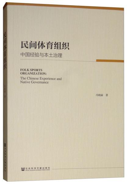 民间体育组织:中国经验与本土治理:the Chinese experience and native governance