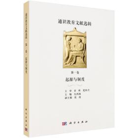 通识教育文献选辑第一卷起源与制度