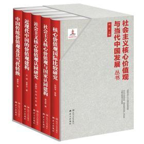 社会主义核心价值观与当代中国发展丛书(5册)
