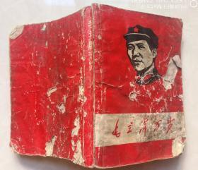 64开本毛主席万岁画册红文司烟台市群众文艺联指160张图片包老少见品种