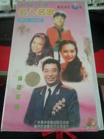 中华经典名人名歌42首录像带