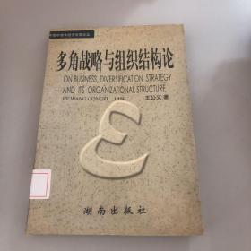 多角战略与组织结构论