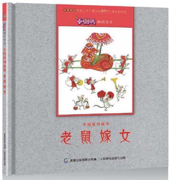 小喇叭嘀嗒绘本中国原创故事·老鼠嫁女