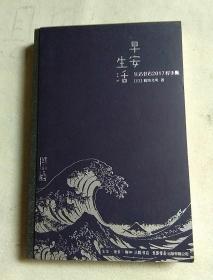 早安生活:生活书店2017轻手账
