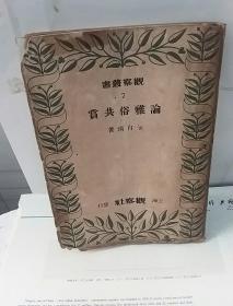 论雅俗共赏(朱自清)观察丛书