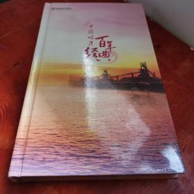 中国唱片百年经典